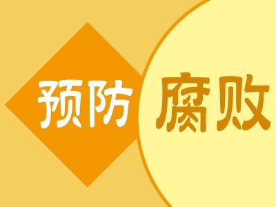 """淮北杜集:打好""""組合拳""""  發揮反腐敗協調小組職能作用"""