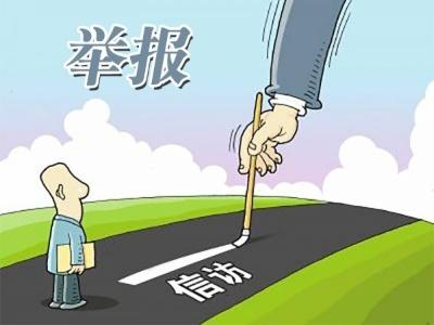 繁昌:信访举报助力巡视巡察  提供有效信息667条