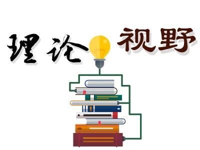 【理论视野】中国共产党章程的历史沿革