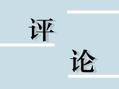 """【权威评论】评论员文章:以""""四种形态""""夯实全面从严治党要求"""