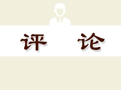 【权威评论】评论员文章:推动党内监督向基层延伸