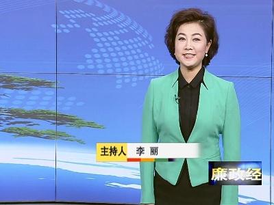 【廉政经纬】第283期