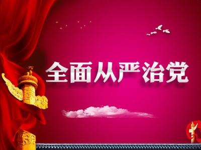 【观点】黄晓武:着力去腐塑新 推动全面从严治党向纵深发展