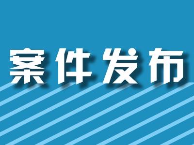 临泉县妇幼保健计划生育服务中心副主任姚雪芳接受纪律审查和监察调查