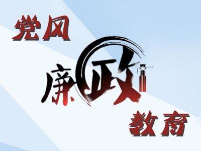 太湖:警示教育锻造纪检监察铁军
