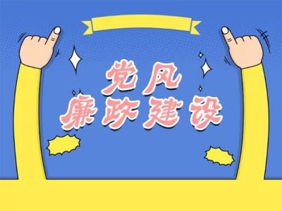 """繁昌:上下联动 织密筑牢村级""""微权力""""监督网"""