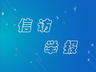 蚌埠:開展專項行動提升信訪舉報處理工作群眾滿意度