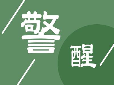 """【以案警示】监守自盗截低保  """"胆肥""""会计受严惩"""