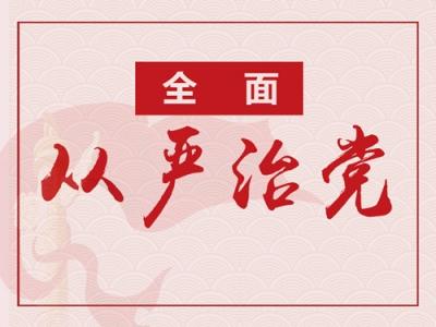 【中国纪检监察报】李锦斌:一以贯之从严从实管党治党
