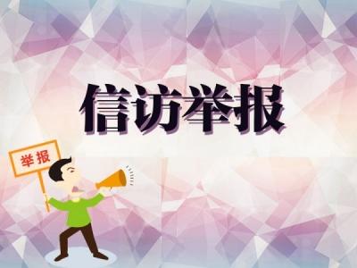 """涡阳:坚持守正创新跑好信访举报""""第一棒"""""""