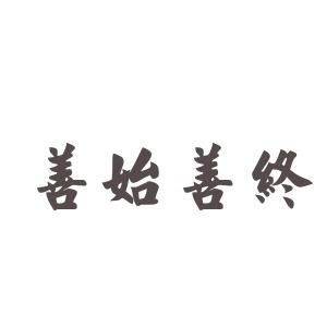 【廉史今读】善始善终 善作善成