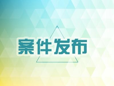 阜陽市人防辦工程科原科長于朝霞接受紀律審查和監察調查