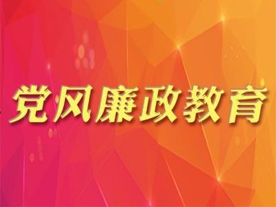"""驻省工商行政管理局纪检组:组织党员干部""""零距离""""接受案例警示教育"""