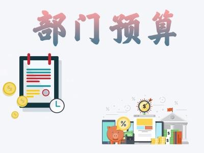安徽省纪委省监察厅2017年部门预算