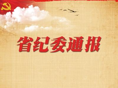 省纪委监委公开曝光五起扶贫领域腐败和作风问题典型案例