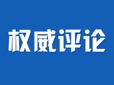 """【权威评论】清风正气过""""两节"""""""