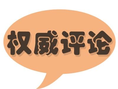 【权威评论】新华社评论员:全面从严治党的重要利器