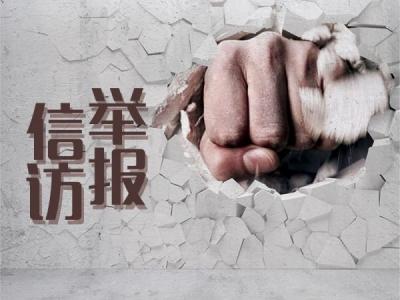 """滁州:""""双反馈"""" 助力信访举报闭环规范运行"""