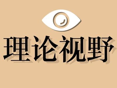 【理论视野】化危为机 变中突破