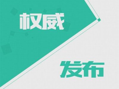安徽省能源集团有限公司原党委书记、董事长白泰平接受审查调查