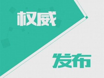 安徽省政府原秘书长杨敬农严重违纪被开除党籍