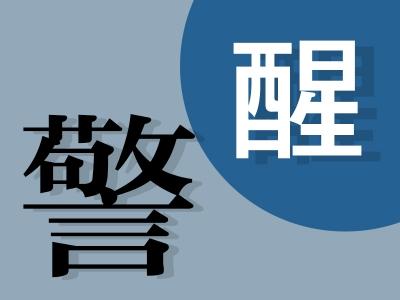 """【以案示警】法官遵循""""老习惯"""" """"礼尚往来""""悔已晚"""