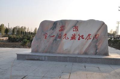 【网上展馆】寿县安徽第一面党旗纪念园