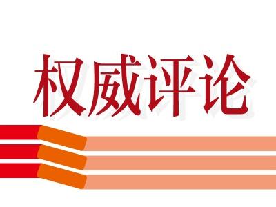 """【权威评论】新华社评论员:深入开展""""两学一做""""推动全面从严治党"""