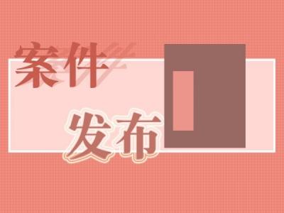 靈璧縣公共資源交易管理局原局長趙丹接受紀律審查和監察調查