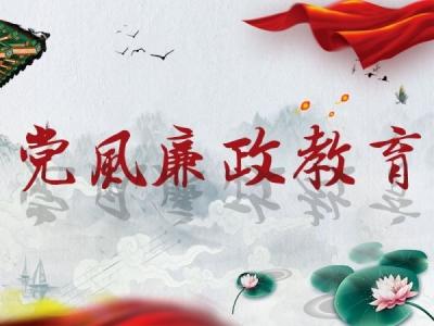 铜陵义安:迅速学习传达十九届中央纪委三次全会精神及习近平总书记重要讲话