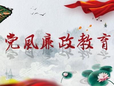 南陵:多举措开展基层廉洁履职教育