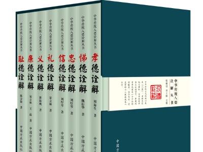 【读书】首部诠释中华传统八德丛书出版发行