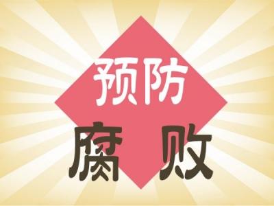 无为县:扎实推进党风廉政警示教育制度化