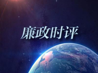 """【廉政时评】谨防""""微腐败""""演变成""""大祸害"""""""