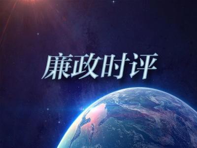 """【廉政时评】全面从严治党贵在""""较真"""""""