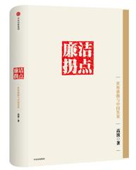 【读书】廉洁拐点:世界难题与中国答案