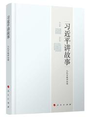 【读书】习近平讲故事