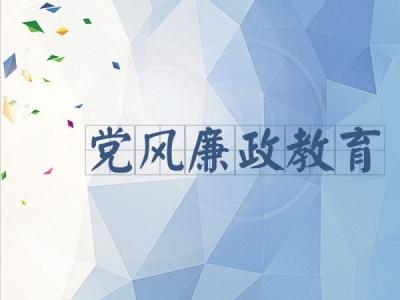 """淮南田家庵:堅持""""著力""""""""聚力""""""""發力"""" 深化""""三個以案""""警示教育成果不斷凸顯"""