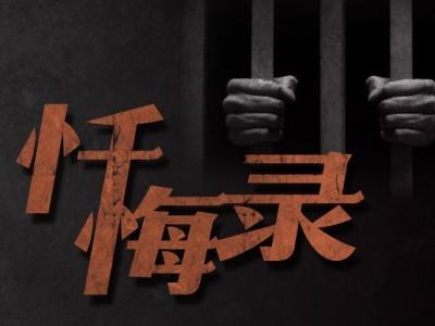 【忏悔录】工作辛苦 不应成为违纪违法的借口