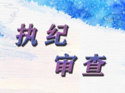 """临泉:""""三个转型""""促纪律审查工作提质增效"""