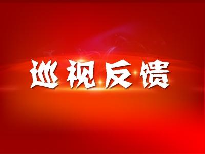 省委第一巡视组向省委党史研究院反馈巡视情况