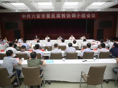六安:2016年以来反腐败协调小组成员单位向纪委移送线索520件