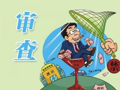 寿县:深入开展纪律处分执行情况专项检查