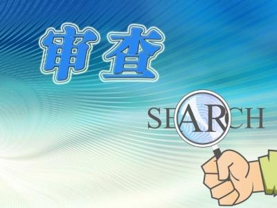 淮北烈山:力度不减尺度不松 1-10月立案99件
