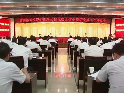 【纪检动态】十届省委第二轮巡视工作正式进驻(一)