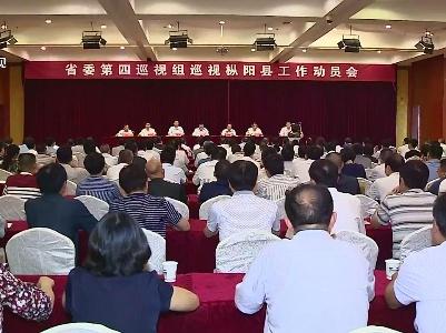 【纪检动态】十届省委第二轮巡视继续进行巡视进驻(二)