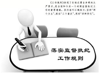 【业务指导】把握规则内涵 引领工作实践