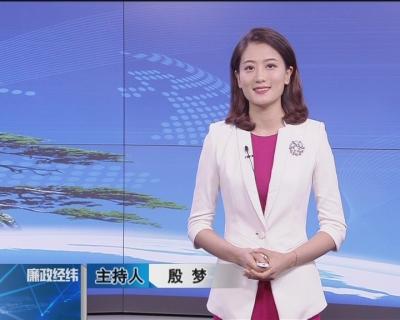 【廉政经纬】第296期