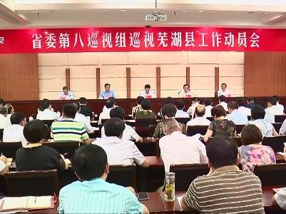 【纪检动态】十届省委第二轮巡视继续进行巡视进驻(三)
