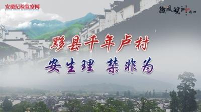 黟县千年卢村:安生理 禁非为